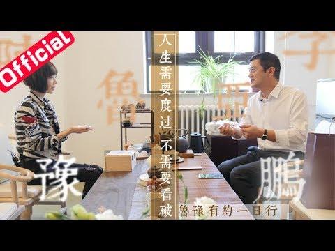 【魯豫有約一日行第四季】 第7期 李亞鵬談與王菲婚姻,對女兒李嫣教育:引導就好