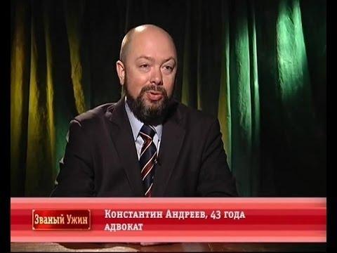 Званый ужин. День 4. Константин Андреев (29.05.2014)