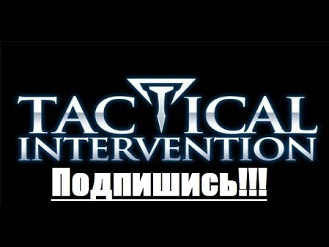 Tactical Intervention# ПОЛНЫЙ ОБЗОР - YouTube