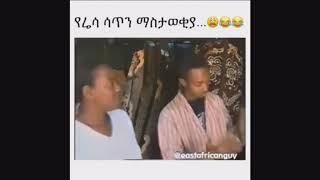 Ethiopia : አስቂኝ የሬሳ ሳጥን ማስታወቂያ