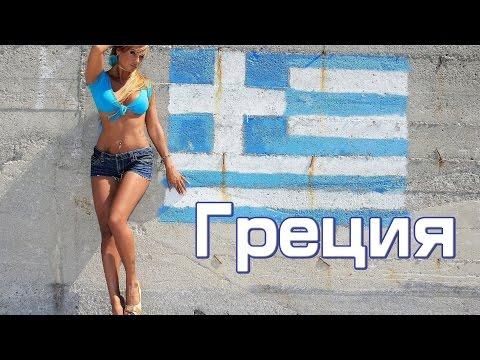 Греция. Интересные факты о Греции