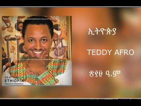 Teddy Afro - ETHIOPIA  New  2017