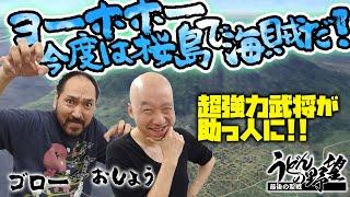 『信長の野望・大志PK』ヨーホホー今度は桜島で海賊だ!【うどんの野望】