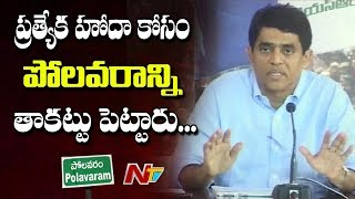 YCP Leader Buggana Rajendra Reddy Comments On Completion Of Polavaram Project | NTV