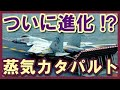 【中国】空母がついに進化した…!? 蒸気カタパルトを採�