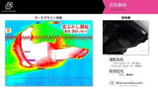 サーモグラフィ+データロガー 「自動車のマフラー」
