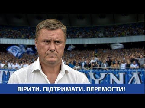 ДИНАМО Київ: Вірити. Підтримати. Перемогти!