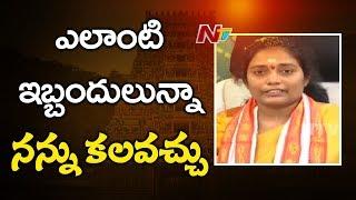 Koteswaramma Takes Charge as Kanaka Durga Temple EO | Vijayawada | NTV