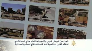 خبراء بالجيش الليبي يؤكدون استخدام قوات حفتر قنابل عنقودية