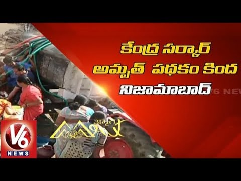 People Fires On Nizamabad Corporation Over Dilution Of Amrut Scheme | V6 News