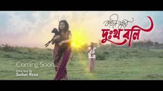 Dukkho Boli | Kazi Shuvo | Promo