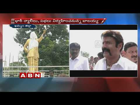 Hindupur MLA Balakrishna To Unveil NTR Statue In Khammam Tomorrow | ABN Telugu
