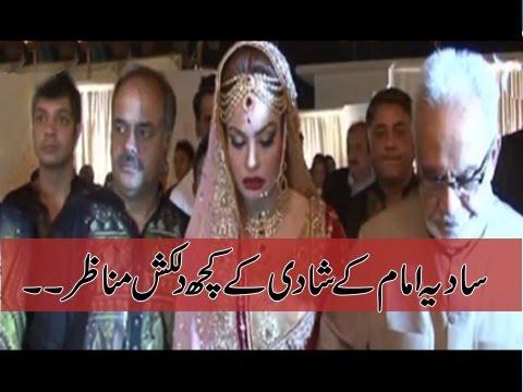 Sadia Imam Ki Shadi Kay Kuch Dilkash Manazir.. thumbnail