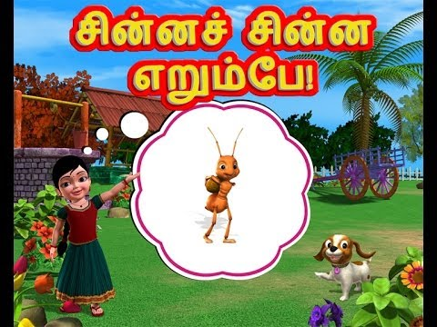 Chinna Chinna Erumbae - Tamil Rhymes 3d Animated video