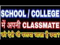 College ya school me class me padhne vali ladki ko patane ka raambaad tarika|| class की लड़की पटाओ।