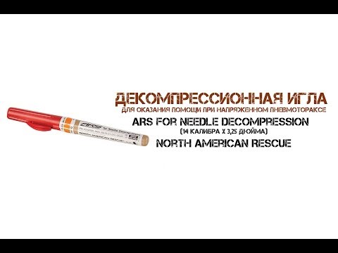 Декомпрессионная игла для оказания помощи при напряженном пневмотораксе ARS for Needle Decompression