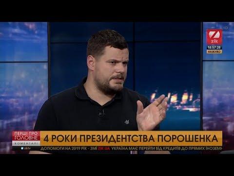 Андрій Іллєнко про недоторканність, антикорупційний суд, роботу президента та дії виборців