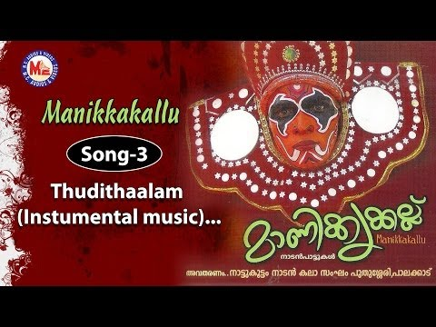Thudithalam (instrumental Music) - Manikyakkallu video