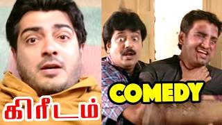 Kireedam-Kireedam full Movie Comedy scenes | Ajith & Trisha Comedy - Santhanam & Vivek Comedy Scenes