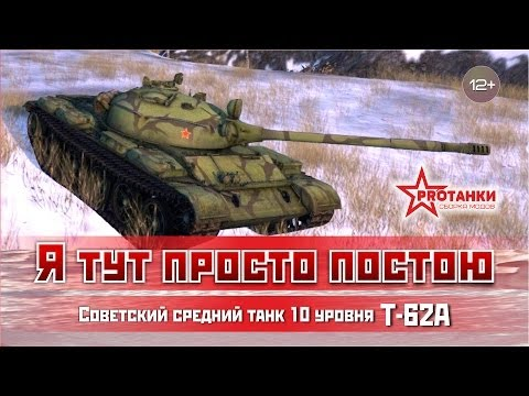 Т-62А / Просто постоял / PROТанки