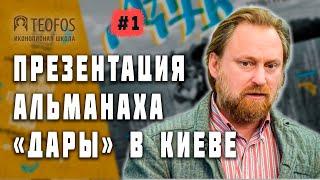 Презентация альманаха «Дары» в Киеве. Часть 1