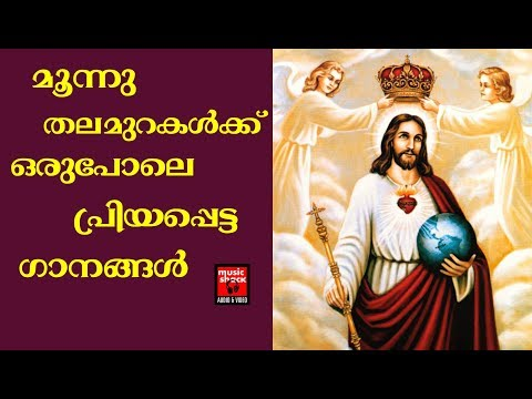 Old Is Gold # Christian Devotional Songs Malayalam # Superhit Christian Songs