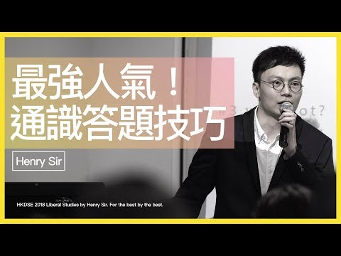 2015 DSE 必睇!Henry Sir 通識考試答題技巧+免費筆記 (網上補習)