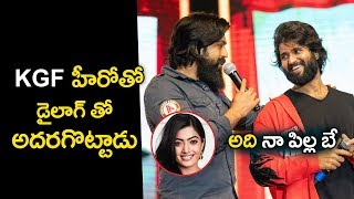 KGF Hero Yash Says Arjun Reddy Dialogue at Vijay Deverakondaand#39;s Dear Comrade Music Festival