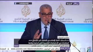شاهد رد رئيس الحكومة المغربية حول النظام السياسي في المغرب