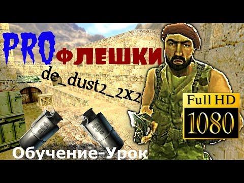 Про-Флешки  на de_dust2_2x2 В CS 1.6 ! Секреты Counter-Strike 1.6