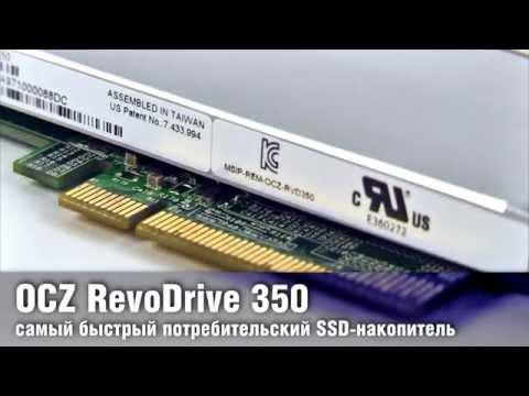 OCZ RevoDrive 350 - самый быстрый потребительский SSD-накопитель