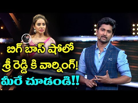 Nani Serious Warning to Sri Reddy | Bigg Boss 2 Latest Episode Telugu | YOYO Cine Talkies