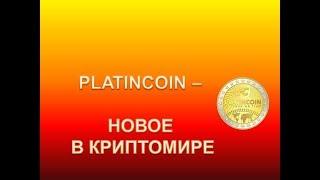 PLATINCOIN   НОВОЕ В КРИПТОМИРЕ В 2017 ГОДУ
