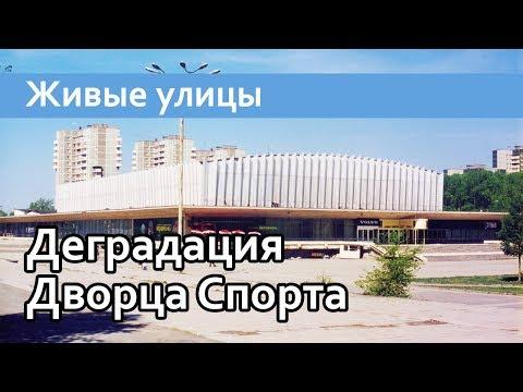 Деградация Дворца Спорта