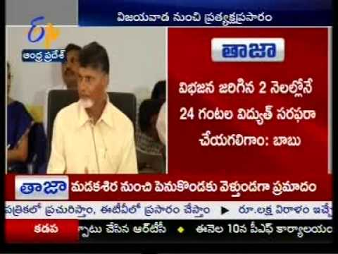 AP CM Sri N.Chandrababu Naidu speech in Pre Budget State Level Conference on 07.01.2015 - Part-2