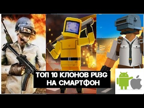 Топ 10 клонов PUBG на смартфон (Android Ios) (PLAYERUNKNOWN'S BATTLEGROUNDS) Battle Royale