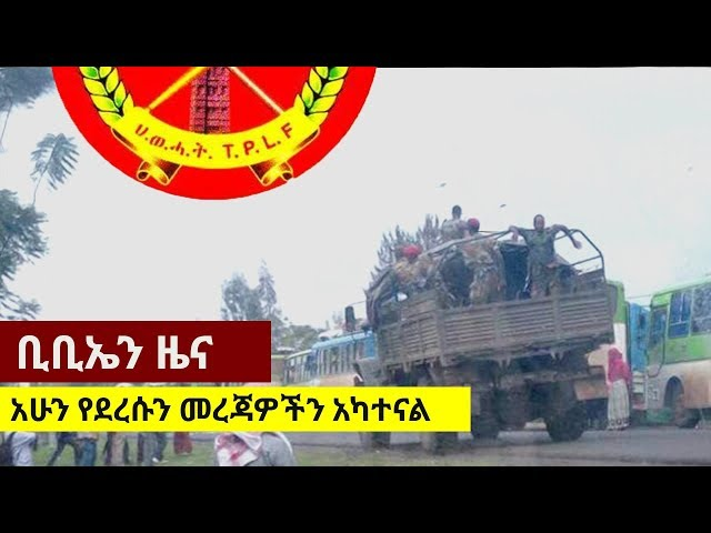 BBN Daily Ethiopian News June 13, 2018
