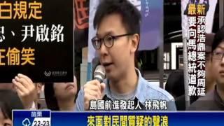 民黨版兩岸監督條例今付委 林飛帆立院抗議