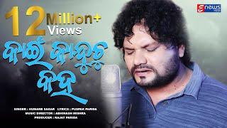 Kain Kanduchu Kaha - Full Video - Odia New Sad Song - Humane Sagar - Studio Version