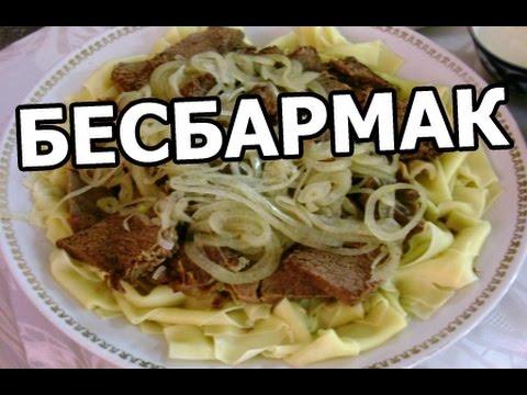 Как приготовить бешбармак - видео