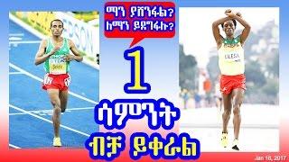 ቀነኒሳ & ፈይሳ - አንድ ሳምንት ብቻ ይቀራል - Kenenisa & Feyisa - London Marathon