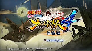 Naruto Shippuden Ultimate Ninja Storm 4 Ost Main Title Menu