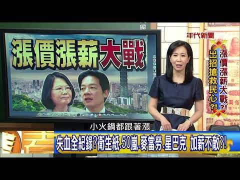 台灣-年代向錢看-20180313 往對岸找機會?從台商買到台青 國安危機?變相窮台?