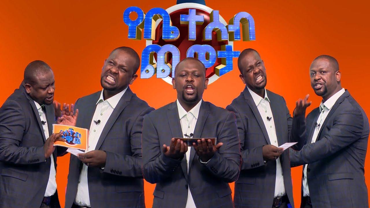 Yebeteseb Chewata Season 5 EP 16