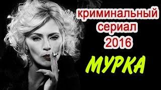 Мурка 1 серия - Премьера нового русского криминального сериала о бандитской Одессе 20-х годов #анонс