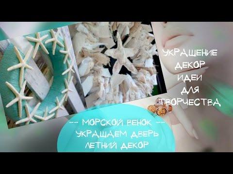 Морской венок на дверь Красивый  венок из ракушек  Идеи украшения и  декора двери