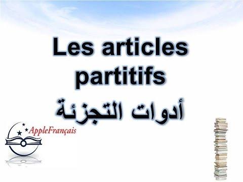 الدرس 19 : أدوات التجزئة Les articles partitifs