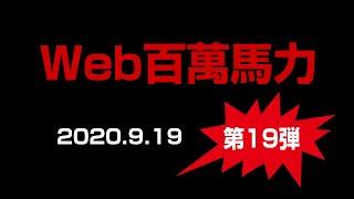Web百萬馬力Live MIYA Zaco 2020.9.19