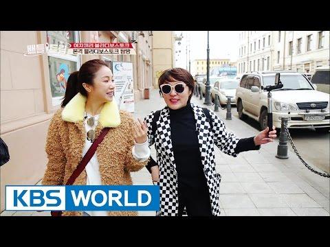 Battle Trip | 배틀트립 – Ep.8: Girls' 3-day trip to Vladivostok [ENG/2016.07.17]