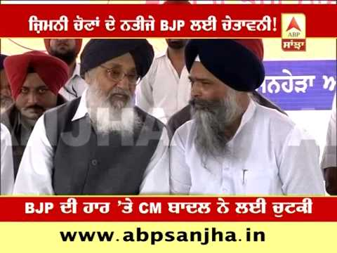 CM Parkash Singh Badal on BJP's defeat in By-elections